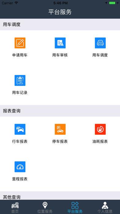鸿通云平台截图4