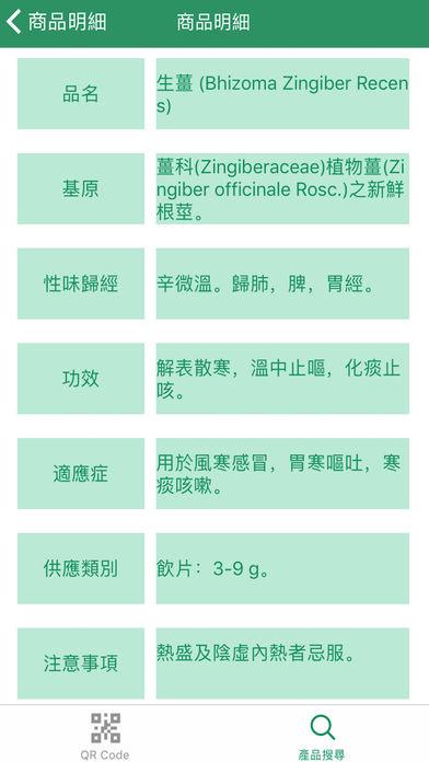 国军新竹电子处方集,截图2