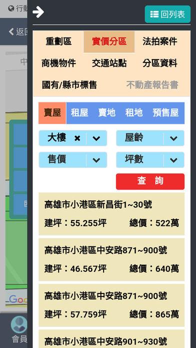前瞻地产网截图4