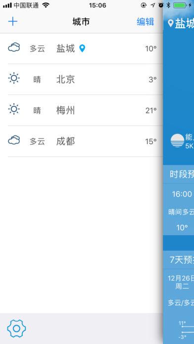 we天气截图3