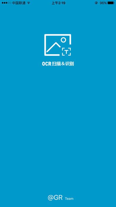 文字扫描王OCR截图4