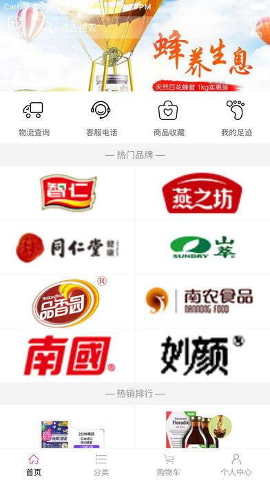 中国健康养生网平台截图1