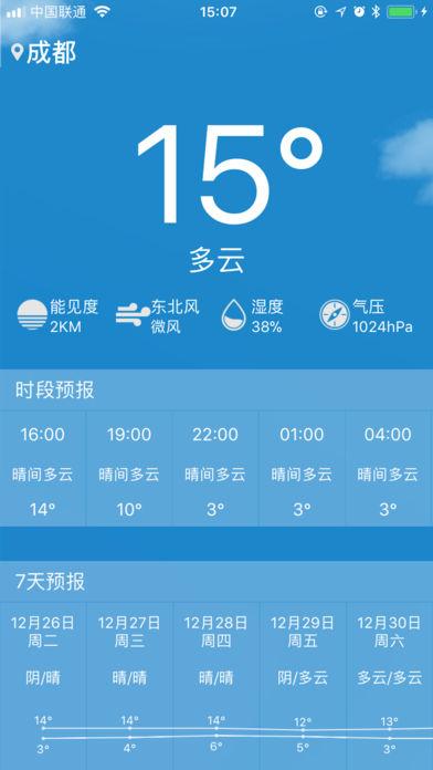 we天气截图2