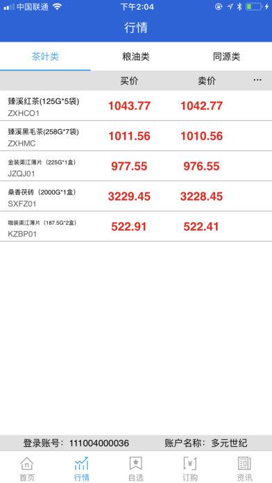中南电商截图3