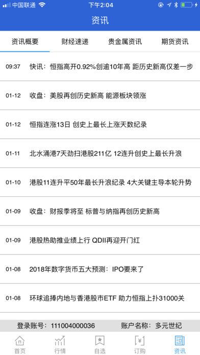 中南电商截图5