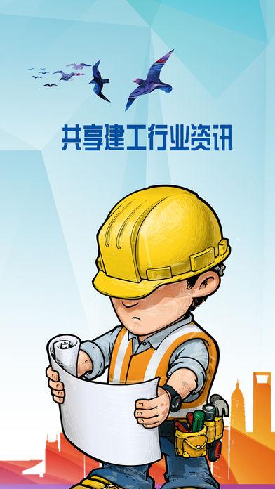 四川建工网截图1