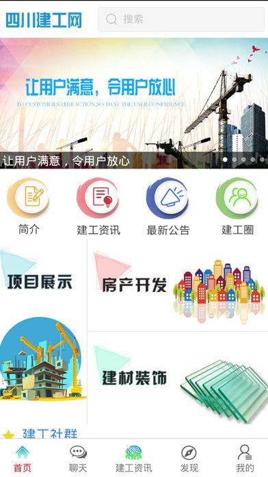 四川建工网截图2