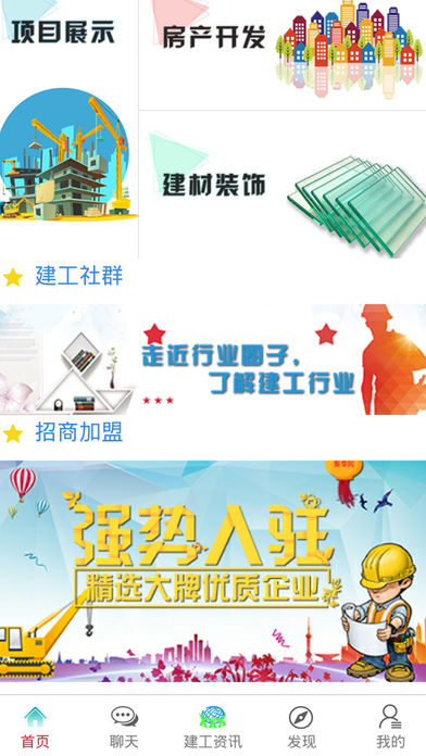 四川建工网截图3