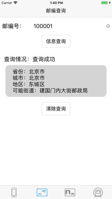 手机归属地、身份证归属地查询截图2