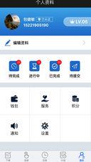 安康通移动服务平台(服务员)截图2