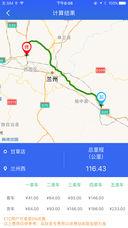 甘肃高速截图4