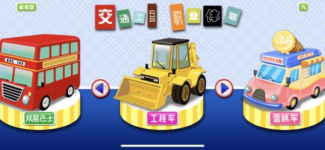宝宝交通工具拼图游戏:巴士汽车截图1