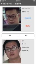 智能人脸系统截图2