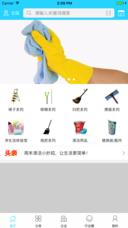 中国清洁网截图1