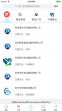 中国清洁网截图3