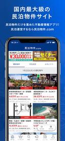 民泊物件.com截图1