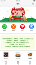 中国健康财富平台截图1