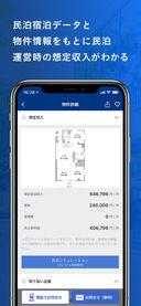 民泊物件.com截图4