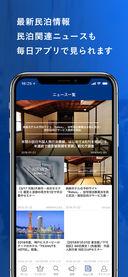 民泊物件.com截图5