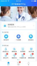 济宁智慧医疗平台截图1