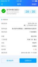 济宁智慧医疗平台截图4