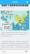 宜昌物流网截图4