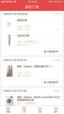 捷捷购商家版截图2