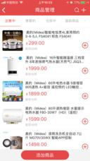 捷捷购商家版截图3