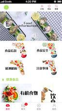 食品信息截图1