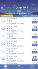 天气查查截图3
