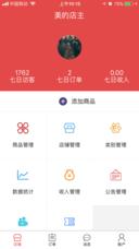 捷捷购商家版截图1
