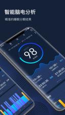 UMindSleep — 媲美医疗级设备的脑电睡眠监测系统!截图1