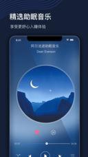 UMindSleep — 媲美医疗级设备的脑电睡眠监测系统!截图4