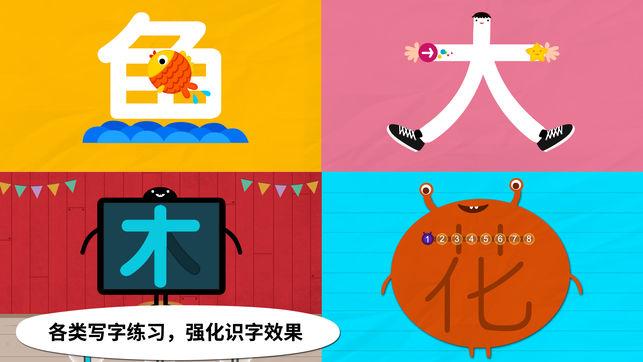 阳阳爱识字截图4