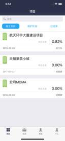大秦工程管理平台截图2