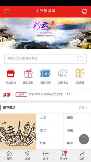 中外旅游网截图3
