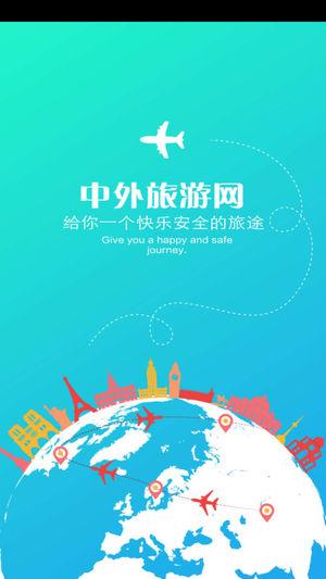 中外旅游网截图4
