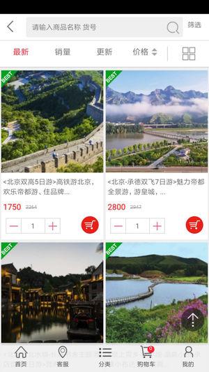 中外旅游网截图1