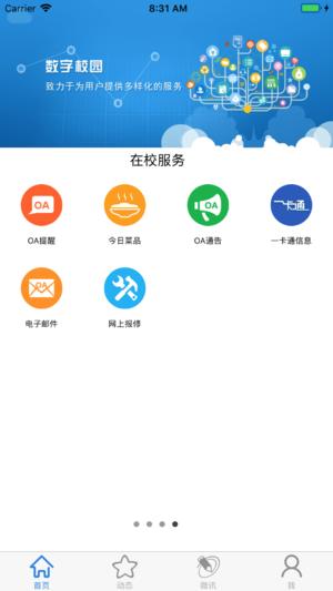 河南省外贸学校截图3