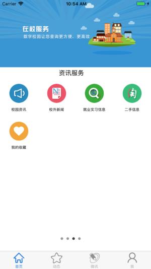 河南省外贸学校截图4