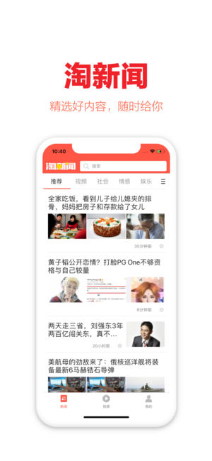 淘新闻(极速版)截图1