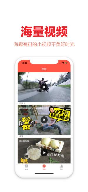 淘新闻(极速版)截图2