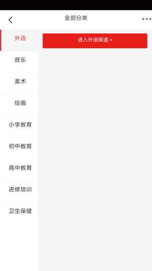 中华大学堂截图3