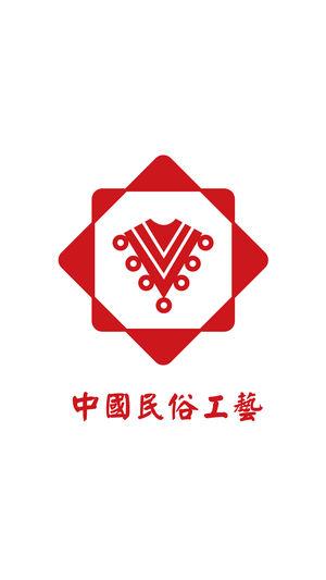 中国民俗工艺截图1