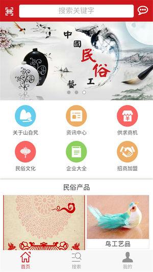 中国民俗工艺截图2