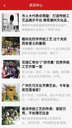 中国民俗工艺截图3