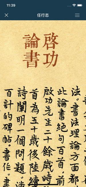 钢笔书法字典截图5