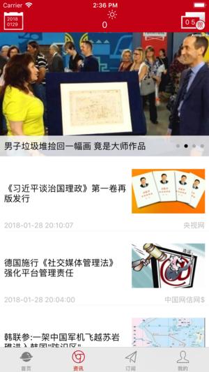 歌华媒体截图2