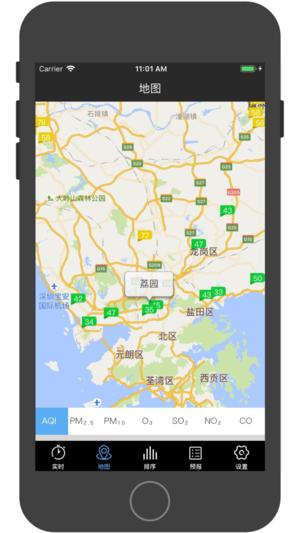 深圳空气质量截图3