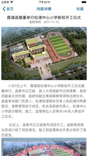 霞浦县人民政府
